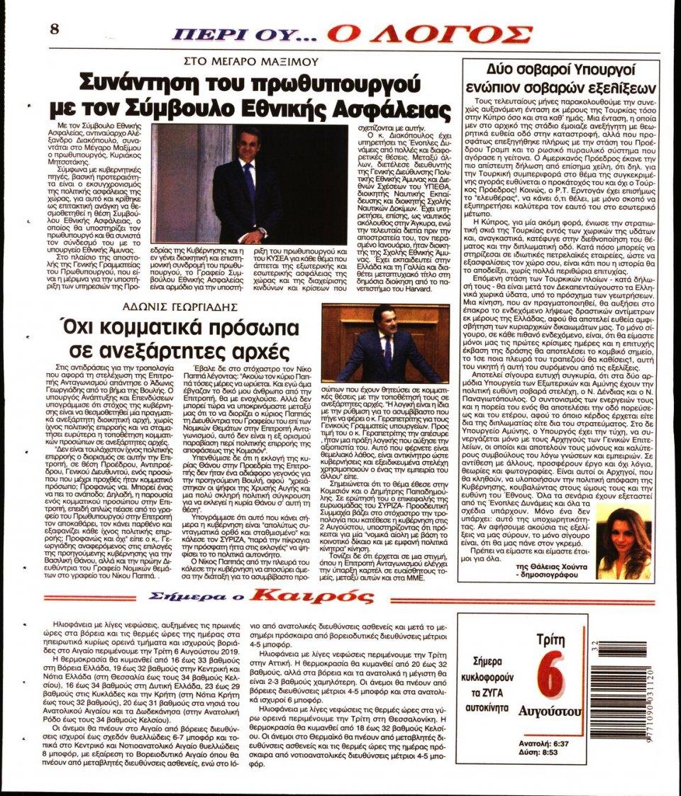 Οπισθόφυλλο Εφημερίδας - Λόγος - 2019-08-06