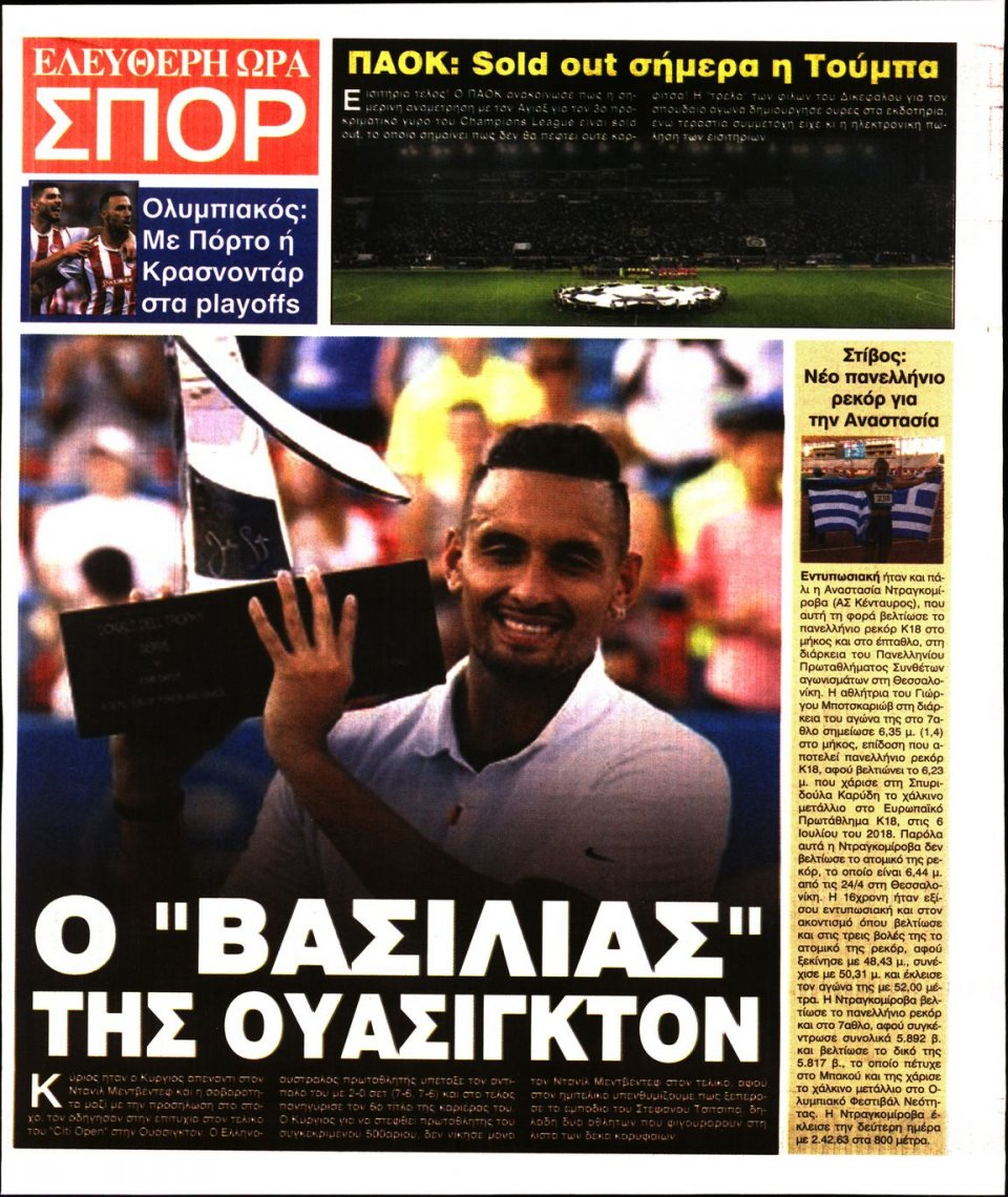 Οπισθόφυλλο Εφημερίδας - Ελεύθερη Ώρα - 2019-08-06