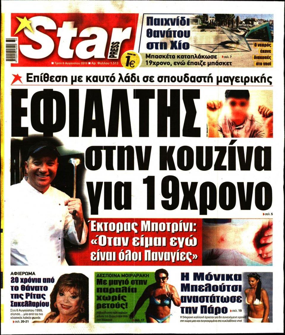 Πρωτοσέλιδο Εφημερίδας - STAR PRESS - 2019-08-06