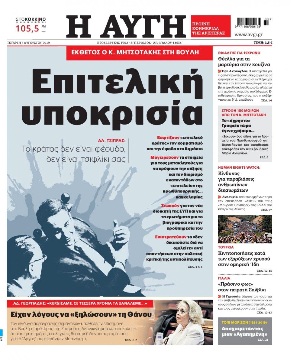 Πρωτοσέλιδο Εφημερίδας - Αυγή - 2019-08-07