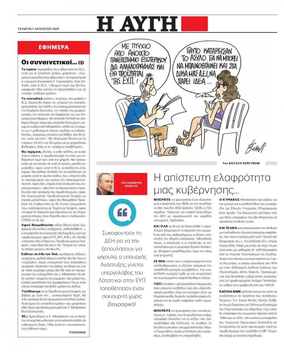 Οπισθόφυλλο Εφημερίδας - Αυγή - 2019-08-07