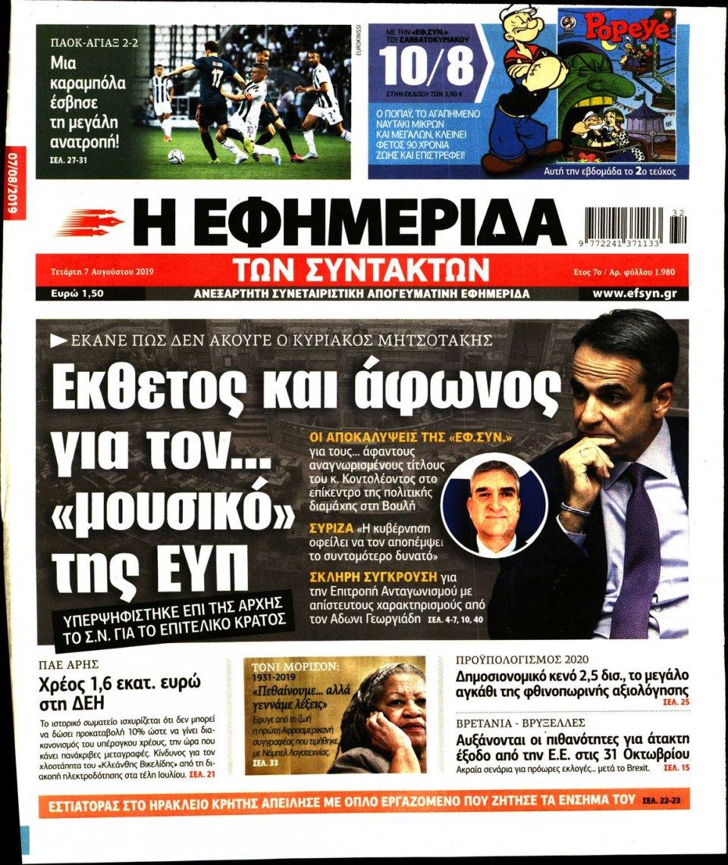 Πρωτοσέλιδο Εφημερίδας - Η ΕΦΗΜΕΡΙΔΑ ΤΩΝ ΣΥΝΤΑΚΤΩΝ - 2019-08-07