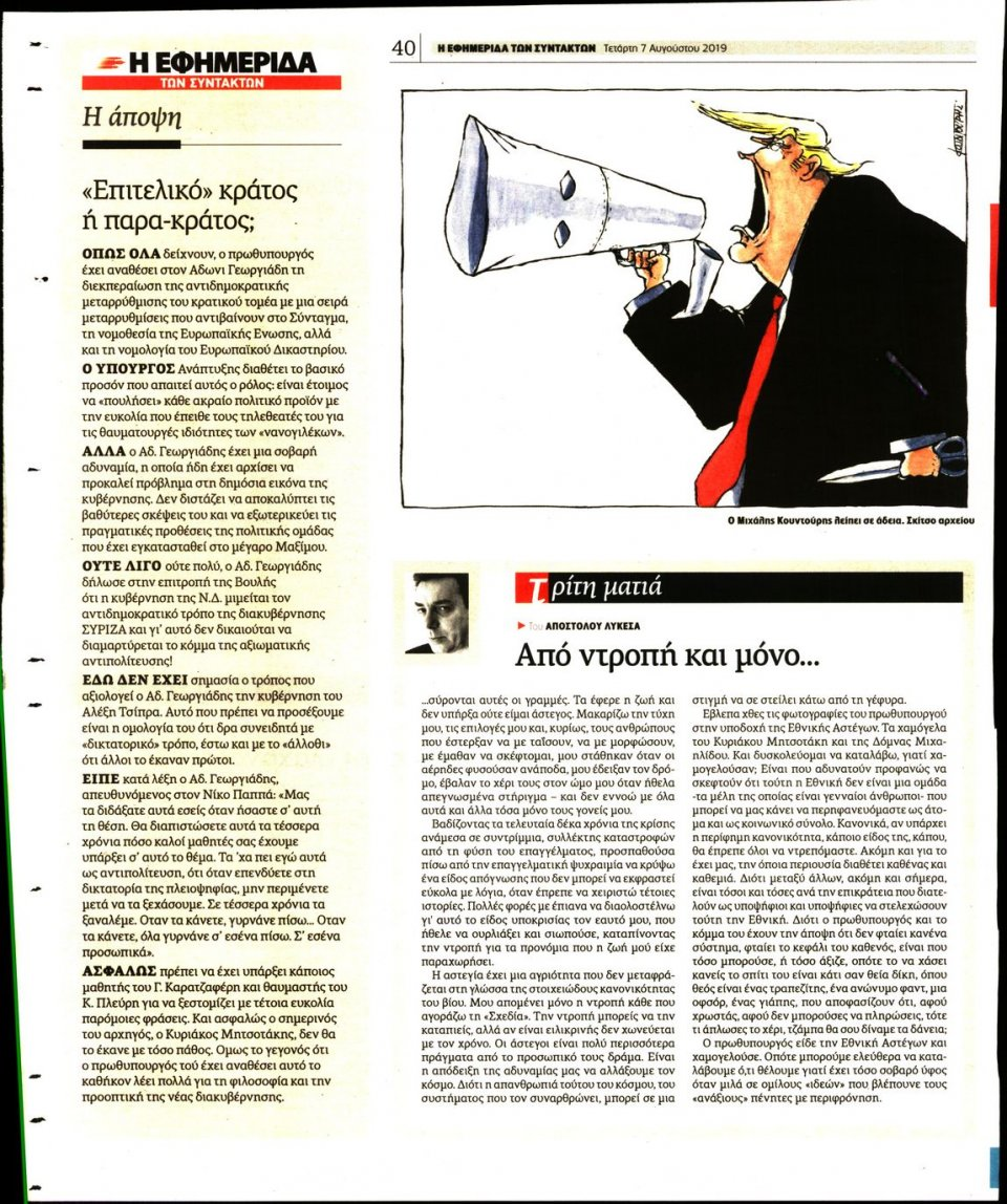 Οπισθόφυλλο Εφημερίδας - Η ΕΦΗΜΕΡΙΔΑ ΤΩΝ ΣΥΝΤΑΚΤΩΝ - 2019-08-07