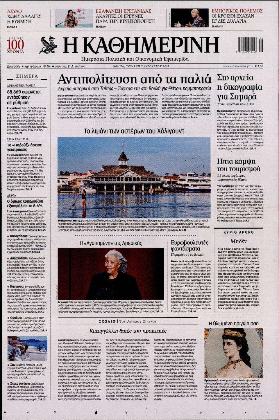 Πρωτοσέλιδο Εφημερίδας - Καθημερινή - 2019-08-07