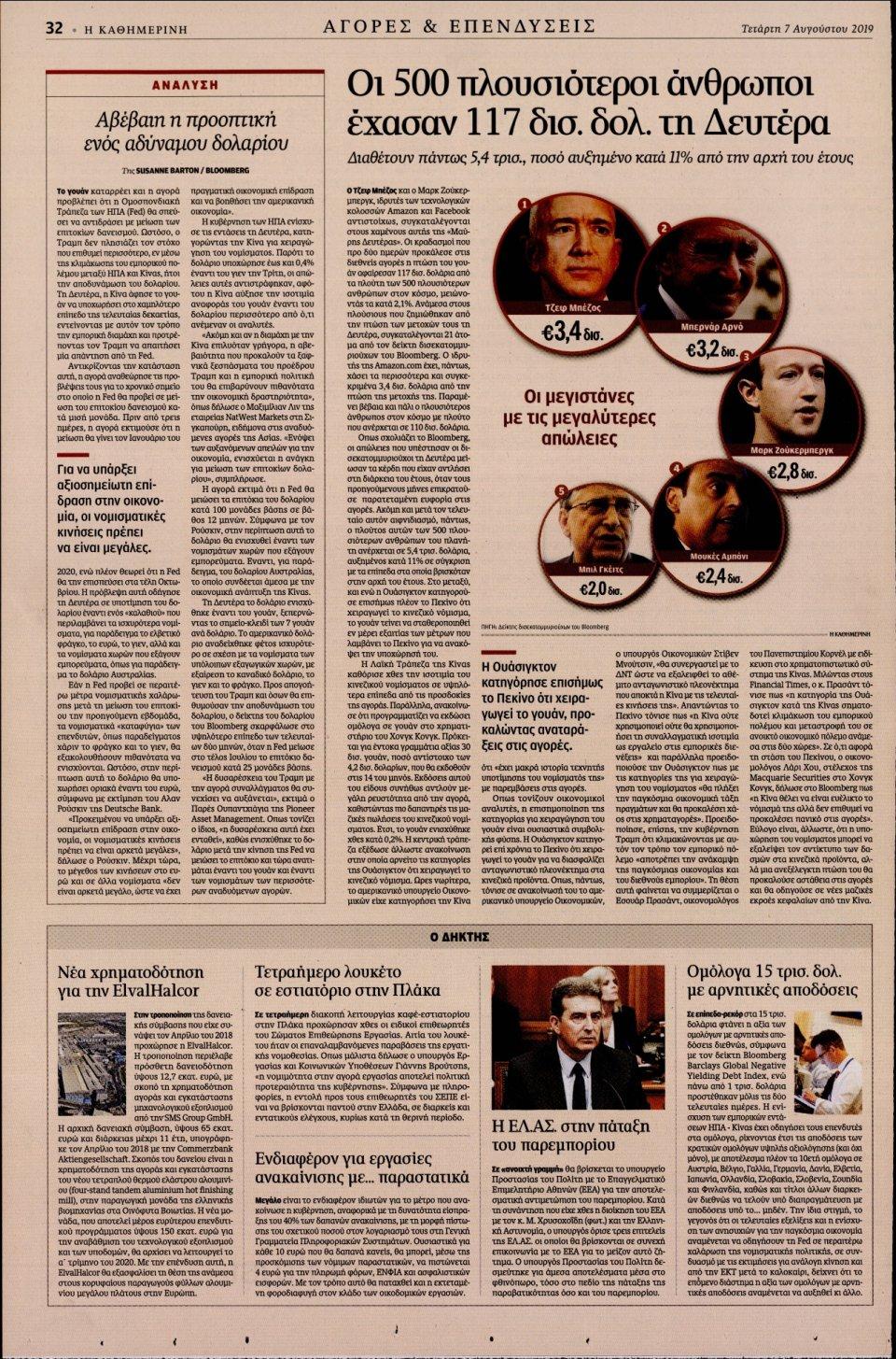 Οπισθόφυλλο Εφημερίδας - Καθημερινή - 2019-08-07