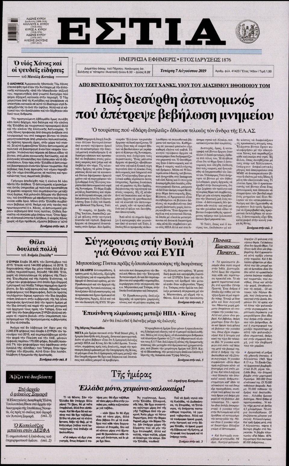 Πρωτοσέλιδο Εφημερίδας - Εστία - 2019-08-07