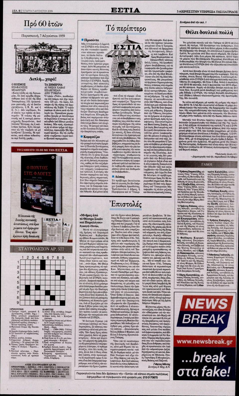 Οπισθόφυλλο Εφημερίδας - Εστία - 2019-08-07