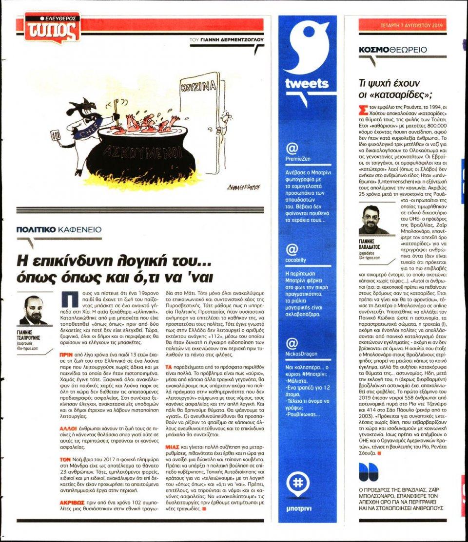 Οπισθόφυλλο Εφημερίδας - Ελεύθερος Τύπος - 2019-08-07