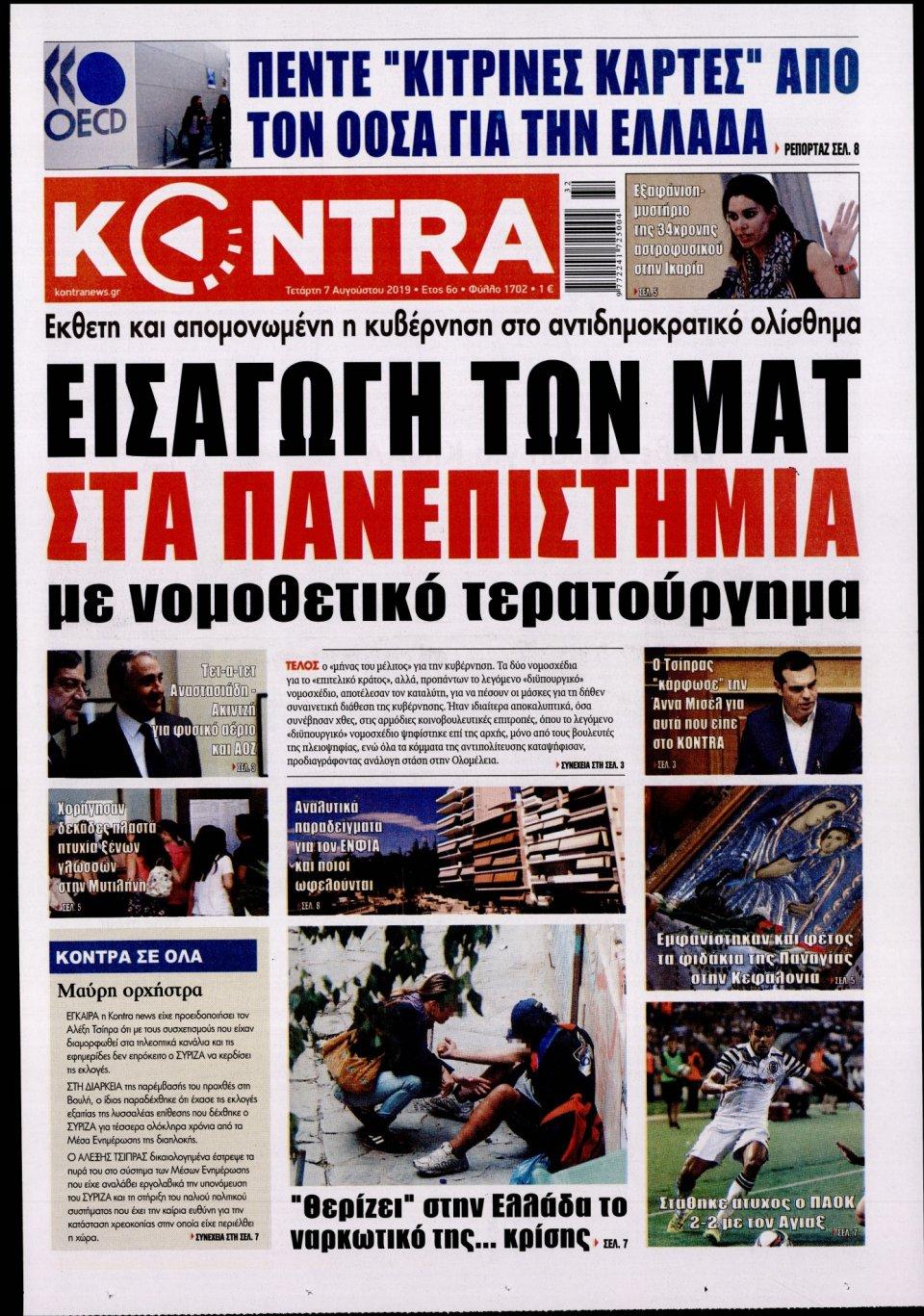 Πρωτοσέλιδο Εφημερίδας - KONTRA NEWS - 2019-08-07