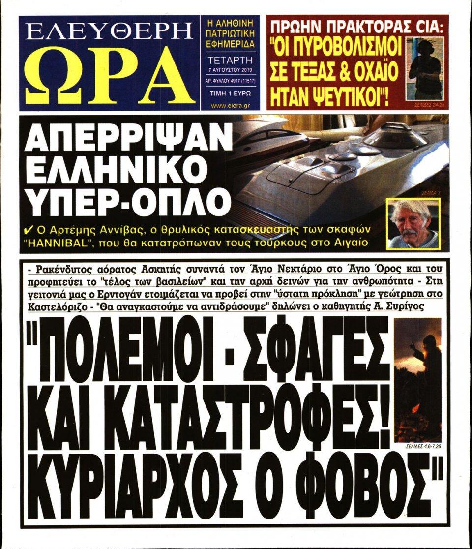 Πρωτοσέλιδο Εφημερίδας - Ελεύθερη Ώρα - 2019-08-07