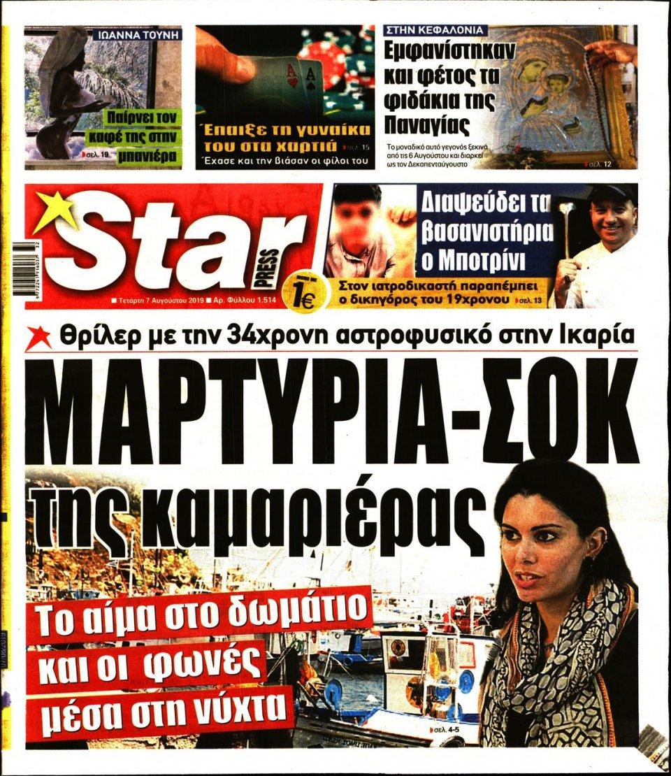 Πρωτοσέλιδο Εφημερίδας - STAR PRESS - 2019-08-07