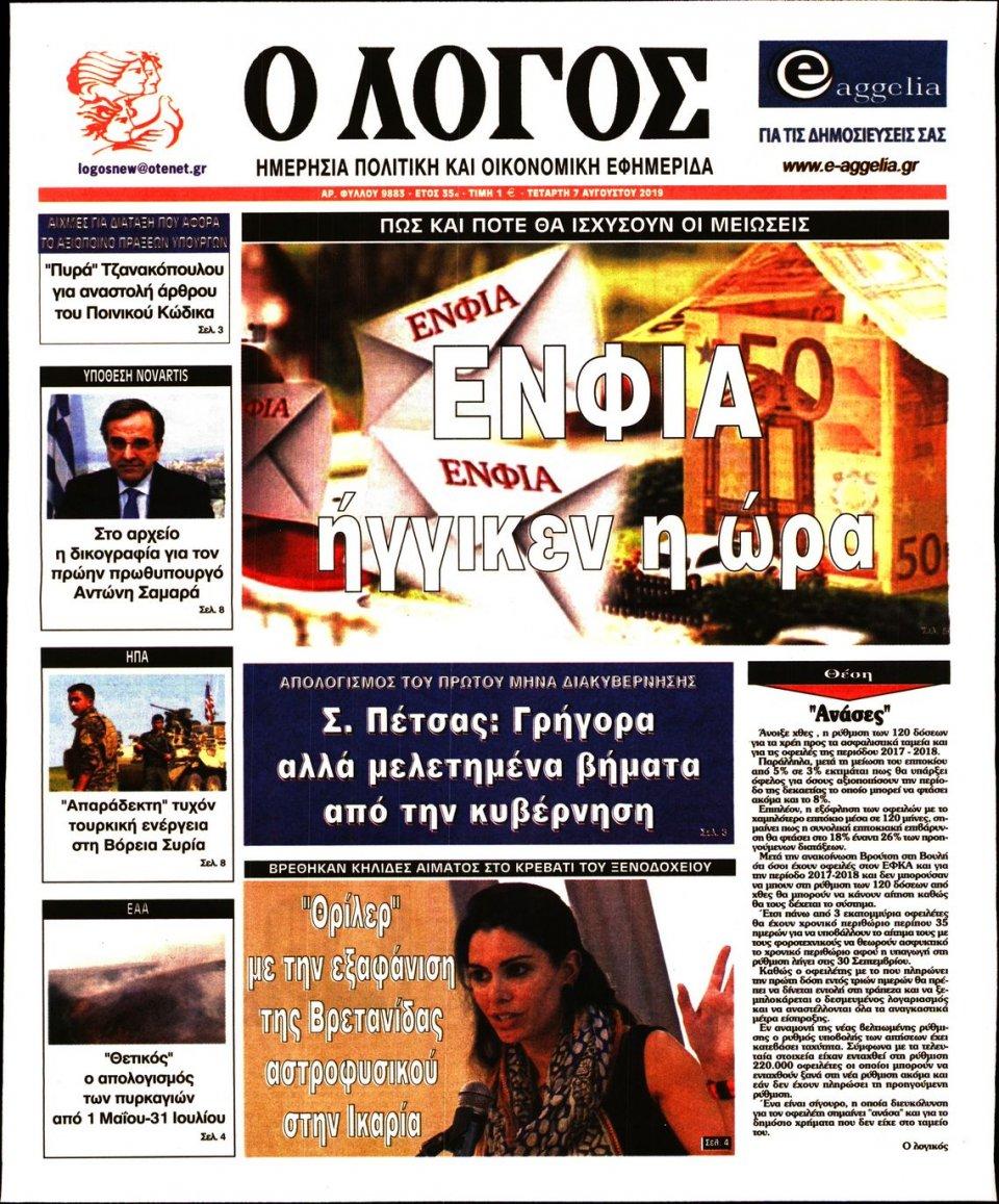 Πρωτοσέλιδο Εφημερίδας - Λόγος - 2019-08-07