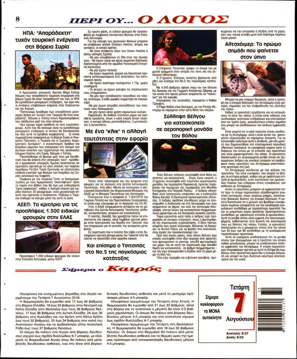 Οπισθόφυλλο Εφημερίδας - Λόγος - 2019-08-07