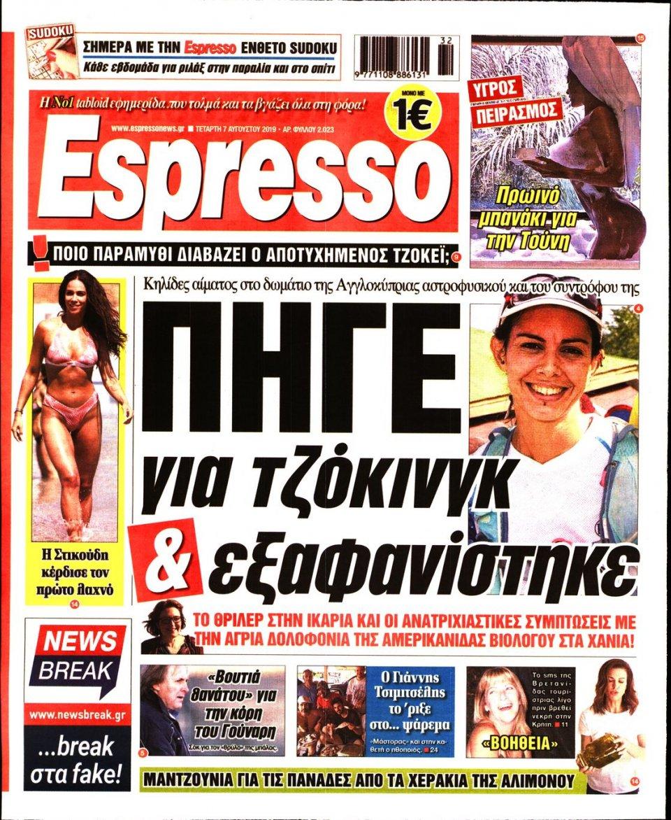 Πρωτοσέλιδο Εφημερίδας - Espresso - 2019-08-07