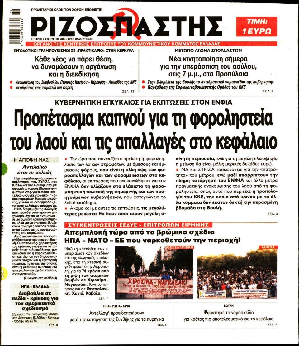 Πρωτοσέλιδο Εφημερίδας - Ριζοσπάστης - 2019-08-07