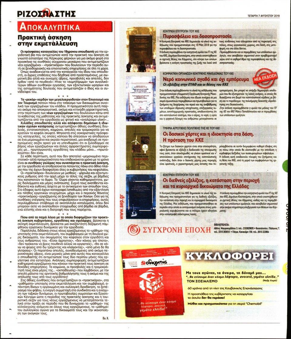 Οπισθόφυλλο Εφημερίδας - Ριζοσπάστης - 2019-08-07