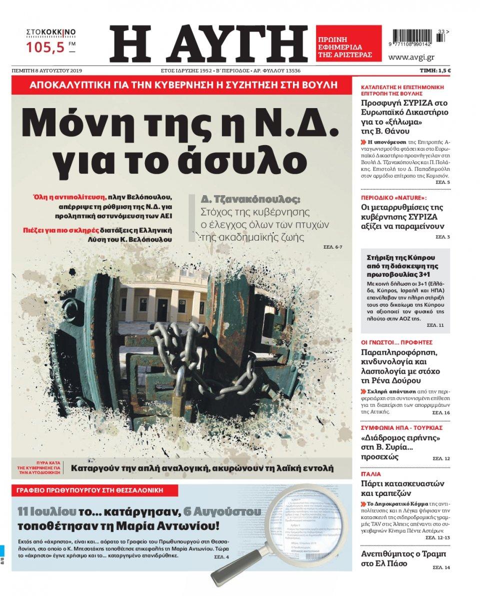 Πρωτοσέλιδο Εφημερίδας - Αυγή - 2019-08-08