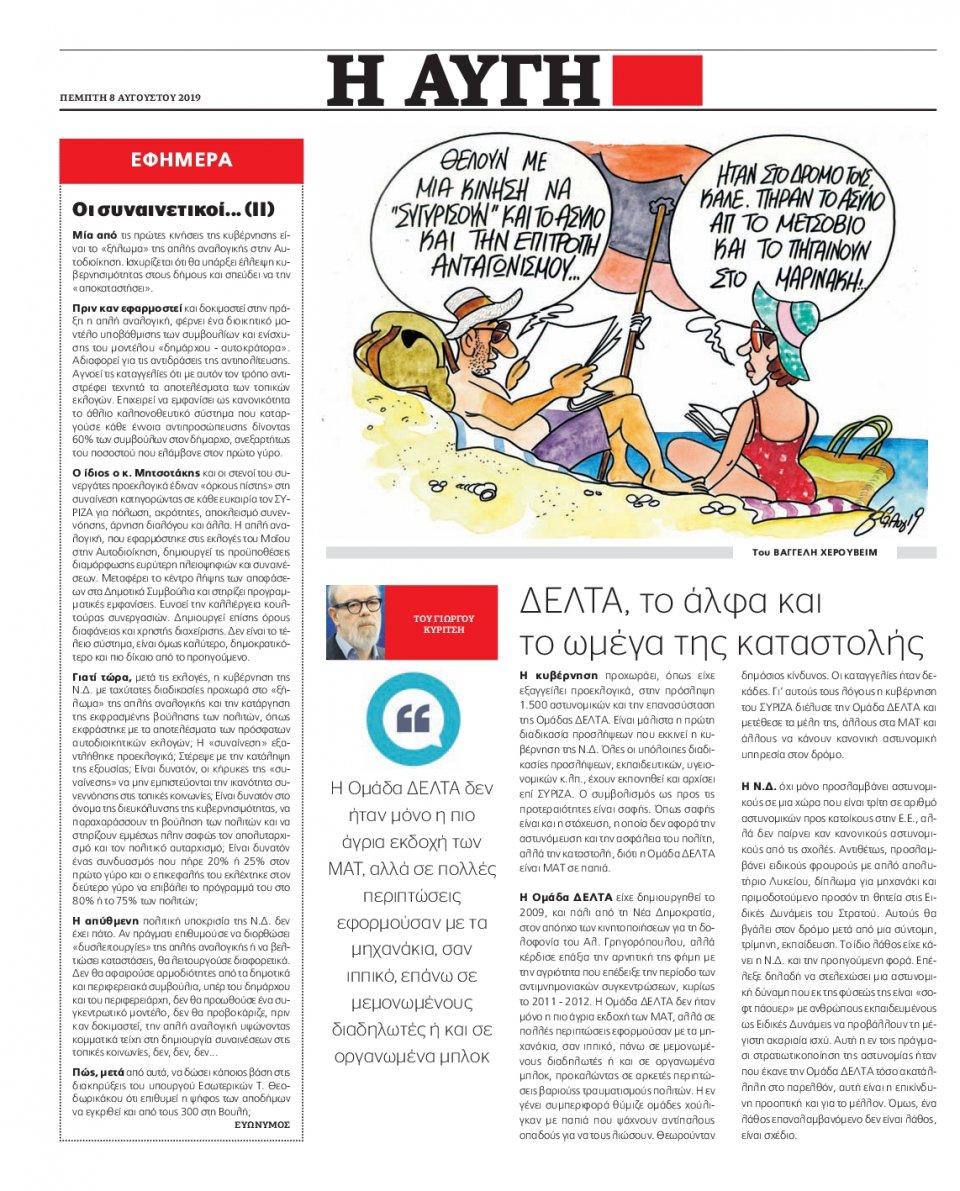 Οπισθόφυλλο Εφημερίδας - Αυγή - 2019-08-08