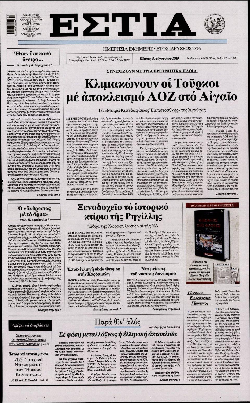 Πρωτοσέλιδο Εφημερίδας - Εστία - 2019-08-08