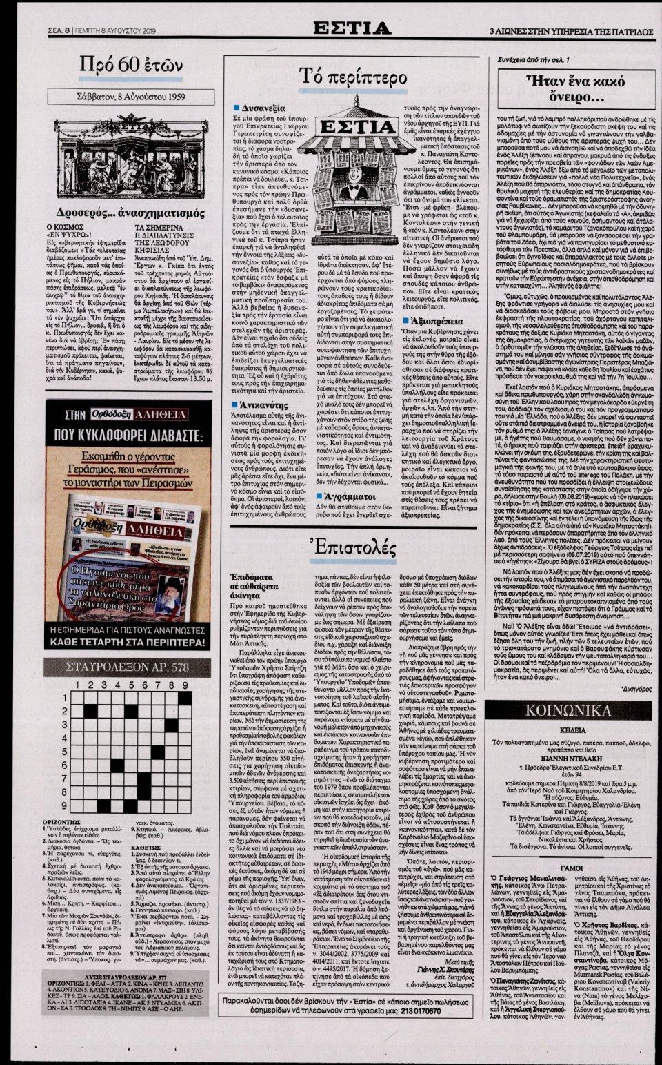 Οπισθόφυλλο Εφημερίδας - Εστία - 2019-08-08