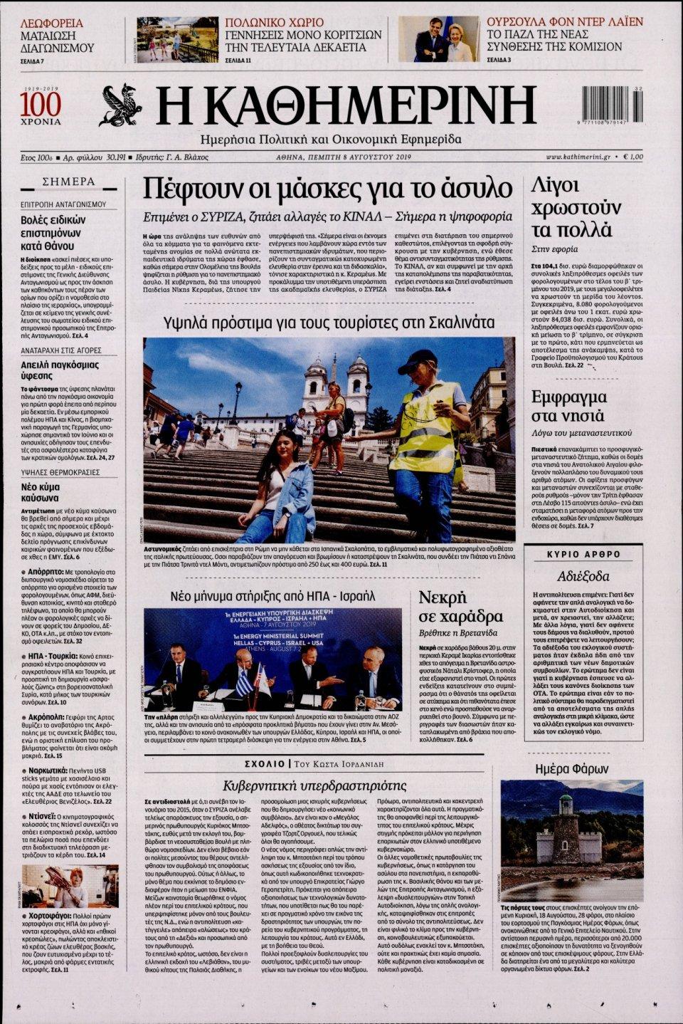 Πρωτοσέλιδο Εφημερίδας - Καθημερινή - 2019-08-08