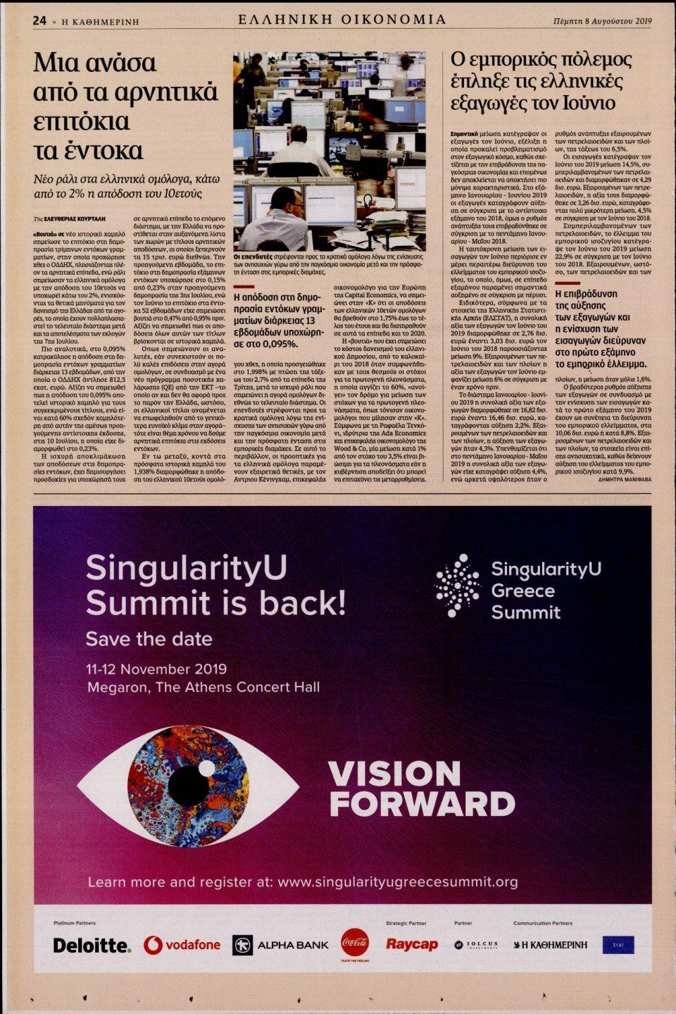Οπισθόφυλλο Εφημερίδας - Καθημερινή - 2019-08-08