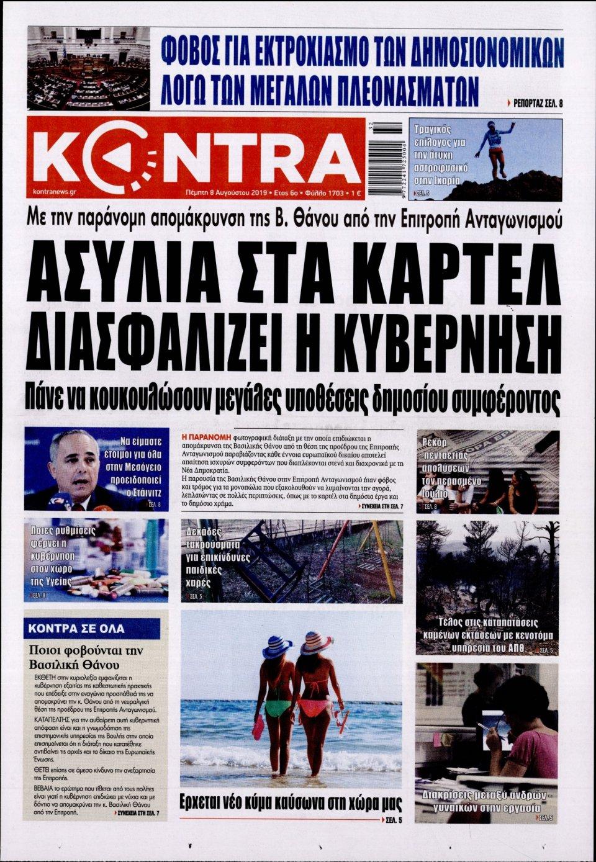 Πρωτοσέλιδο Εφημερίδας - KONTRA NEWS - 2019-08-08
