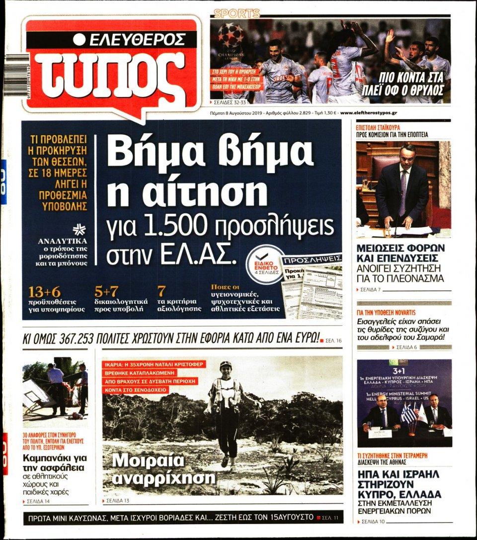 Πρωτοσέλιδο Εφημερίδας - Ελεύθερος Τύπος - 2019-08-08