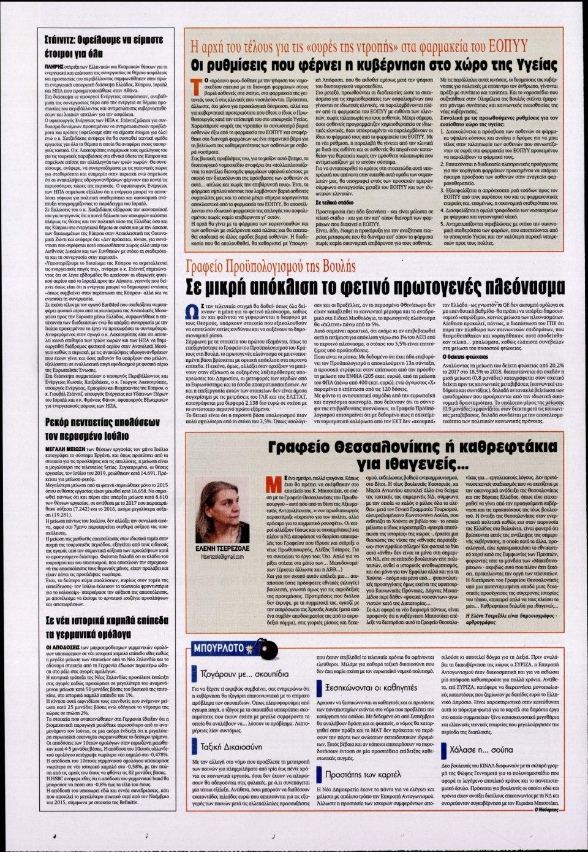 Οπισθόφυλλο Εφημερίδας - KONTRA NEWS - 2019-08-08