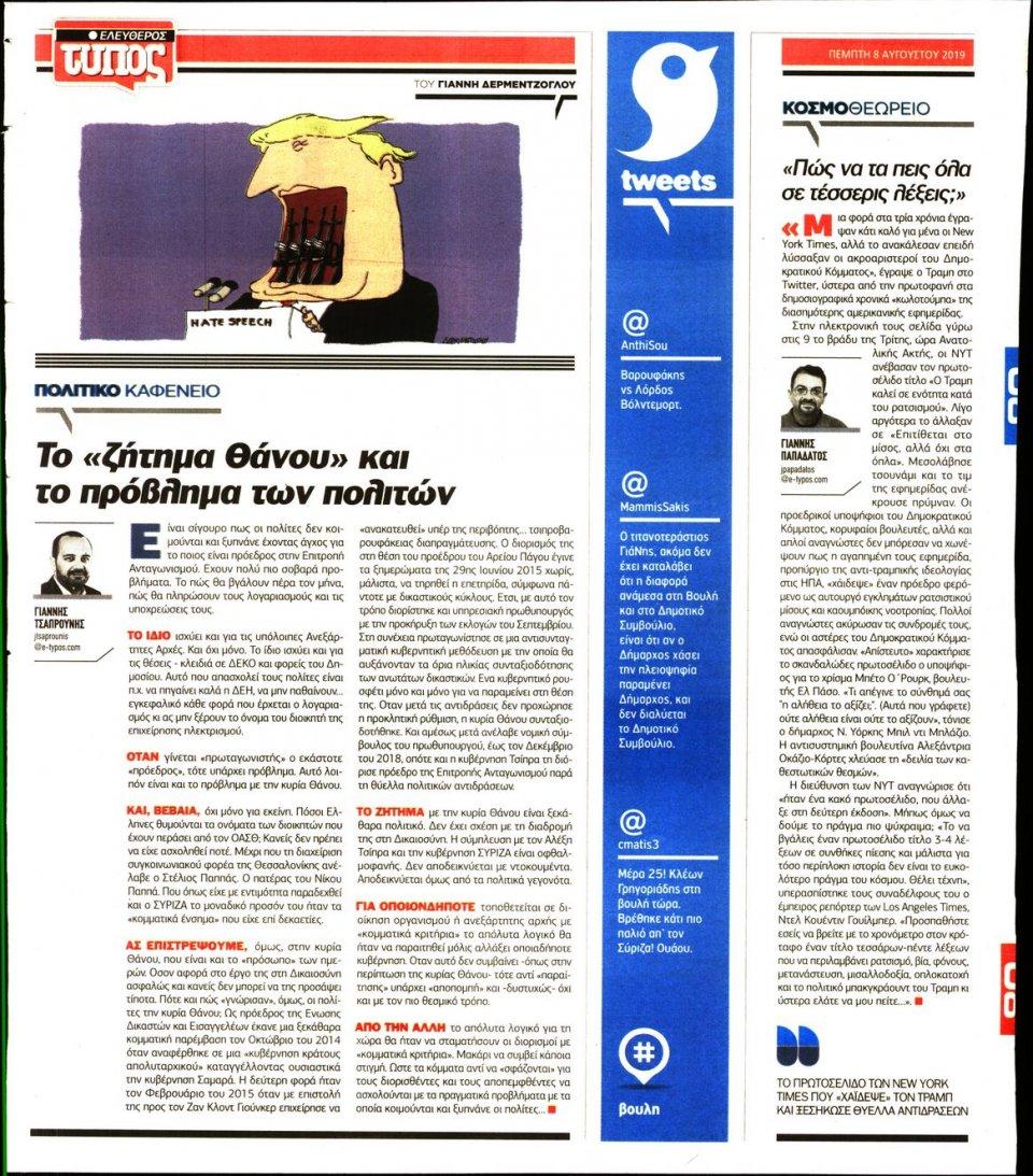 Οπισθόφυλλο Εφημερίδας - Ελεύθερος Τύπος - 2019-08-08