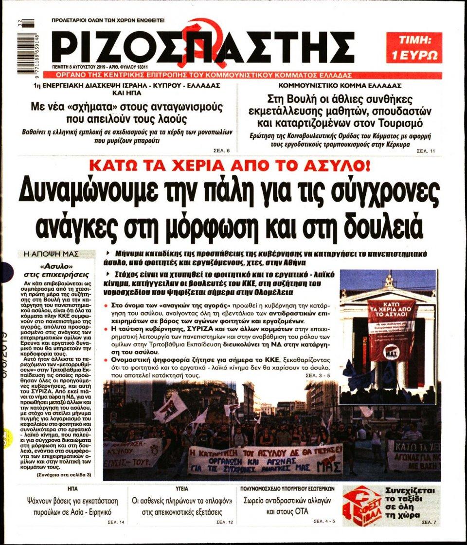 Πρωτοσέλιδο Εφημερίδας - Ριζοσπάστης - 2019-08-08