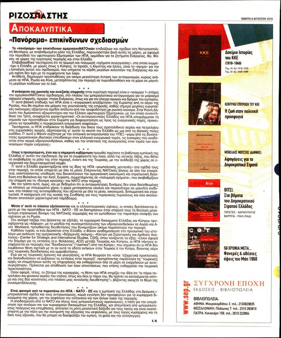 Οπισθόφυλλο Εφημερίδας - Ριζοσπάστης - 2019-08-08