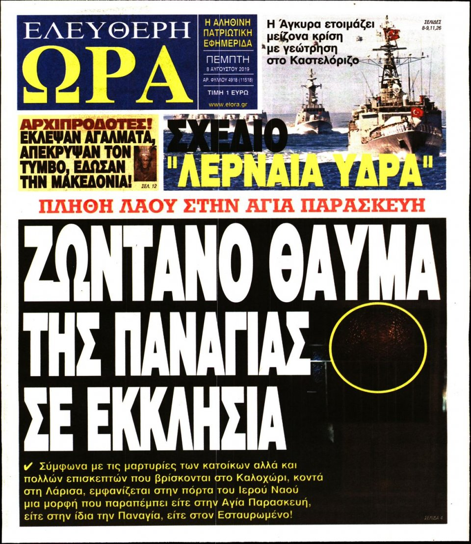 Πρωτοσέλιδο Εφημερίδας - Ελεύθερη Ώρα - 2019-08-08