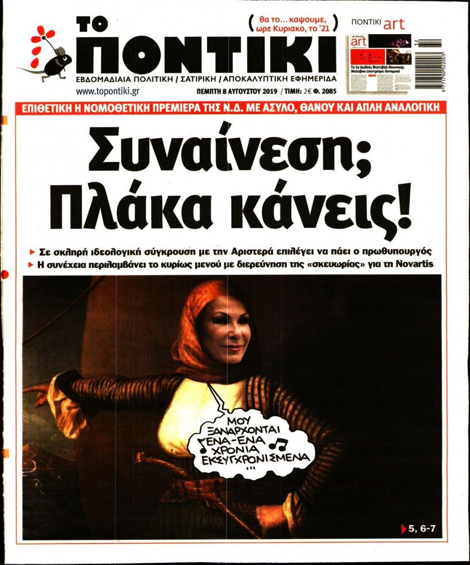 Πρωτοσέλιδο Εφημερίδας - ΤΟ ΠΟΝΤΙΚΙ - 2019-08-08