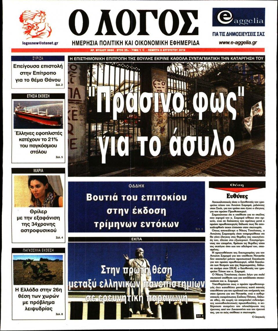 Πρωτοσέλιδο Εφημερίδας - Λόγος - 2019-08-08