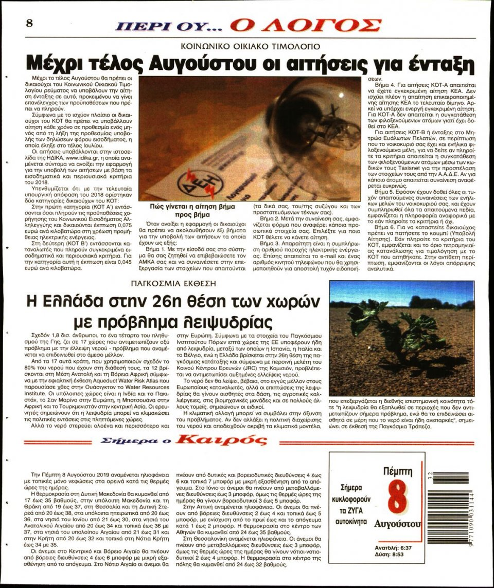 Οπισθόφυλλο Εφημερίδας - Λόγος - 2019-08-08