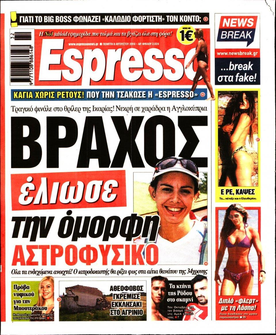 Πρωτοσέλιδο Εφημερίδας - Espresso - 2019-08-08