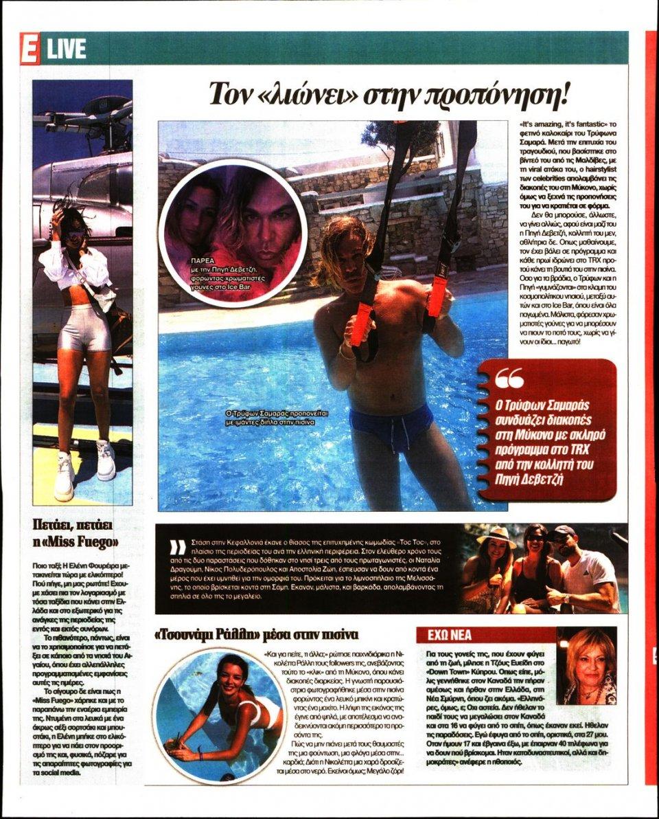 Οπισθόφυλλο Εφημερίδας - Espresso - 2019-08-08