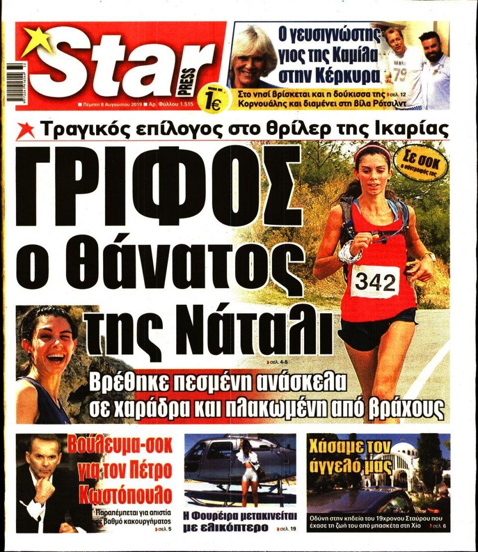 Πρωτοσέλιδο Εφημερίδας - STAR PRESS - 2019-08-08