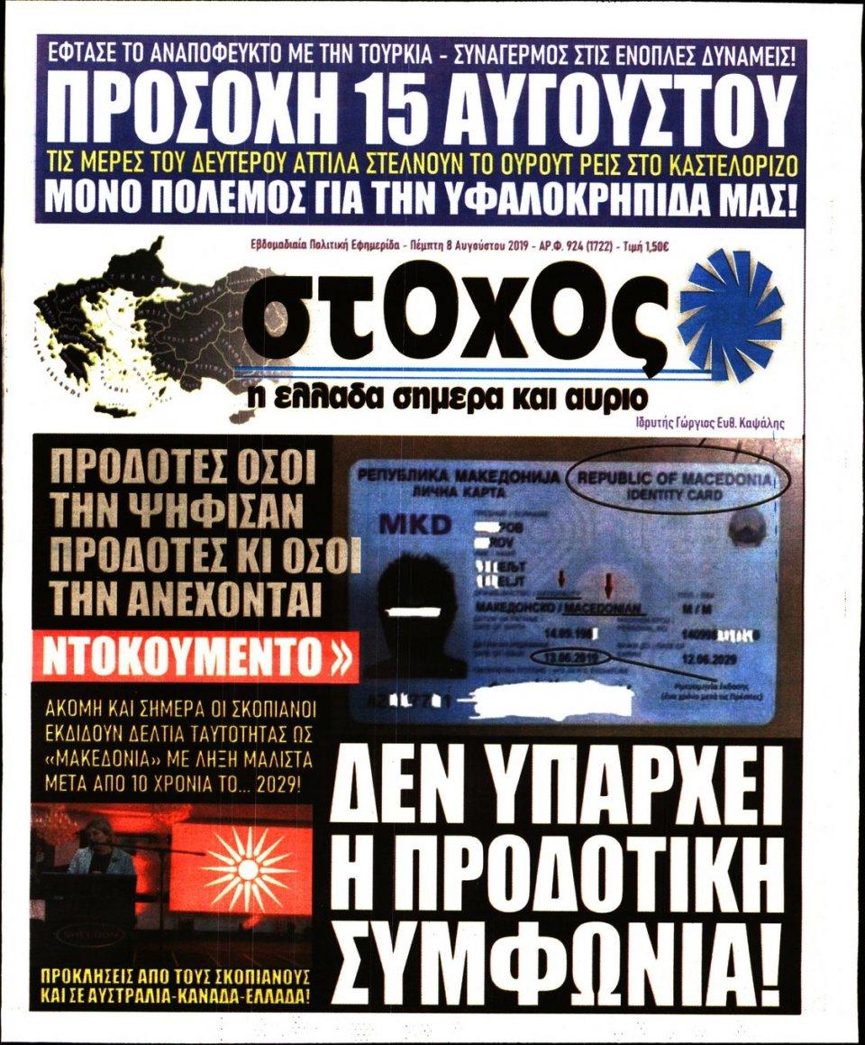 Πρωτοσέλιδο Εφημερίδας - ΣΤΟΧΟΣ - 2019-08-08