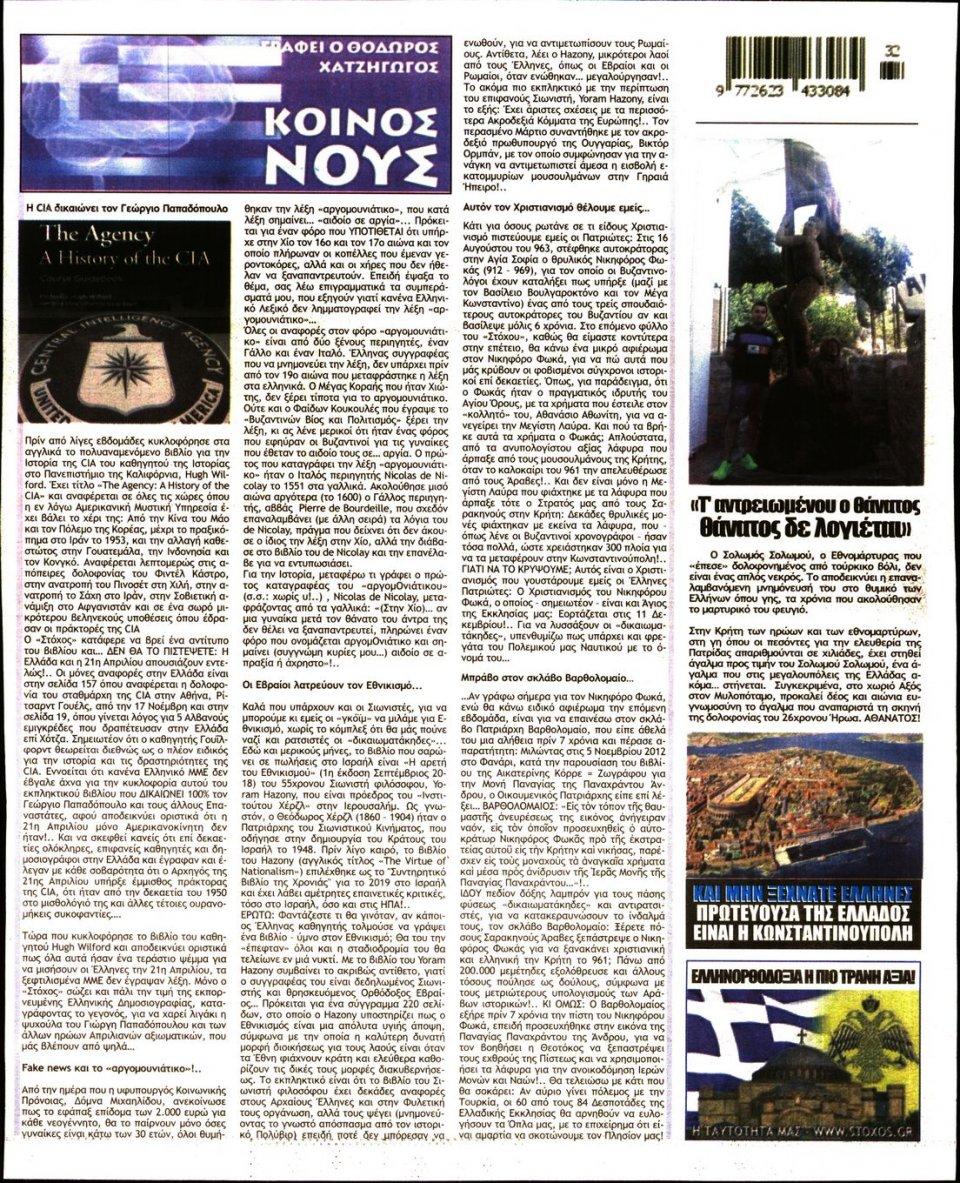 Οπισθόφυλλο Εφημερίδας - ΣΤΟΧΟΣ - 2019-08-08