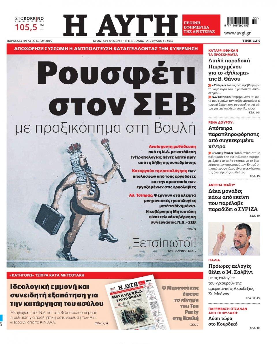 Πρωτοσέλιδο Εφημερίδας - Αυγή - 2019-08-09
