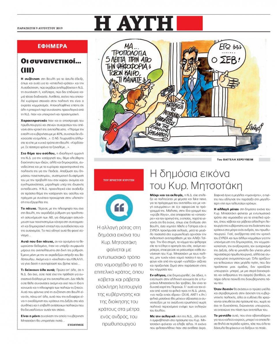 Οπισθόφυλλο Εφημερίδας - Αυγή - 2019-08-09