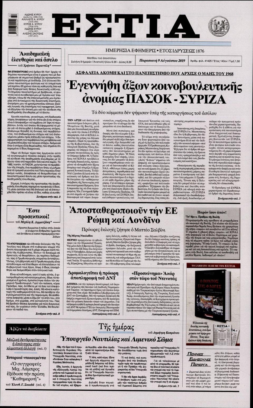 Πρωτοσέλιδο Εφημερίδας - Εστία - 2019-08-09