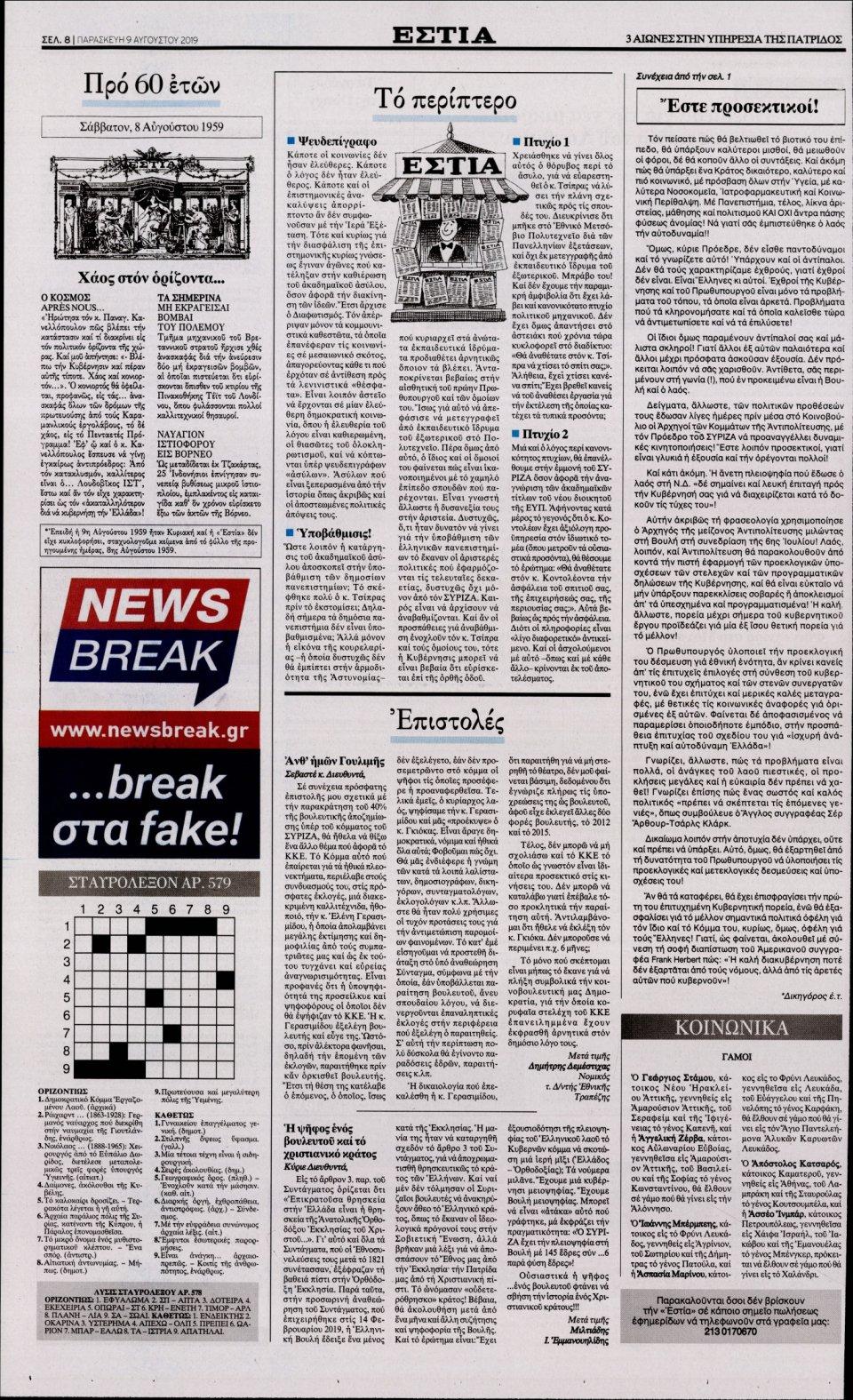 Οπισθόφυλλο Εφημερίδας - Εστία - 2019-08-09