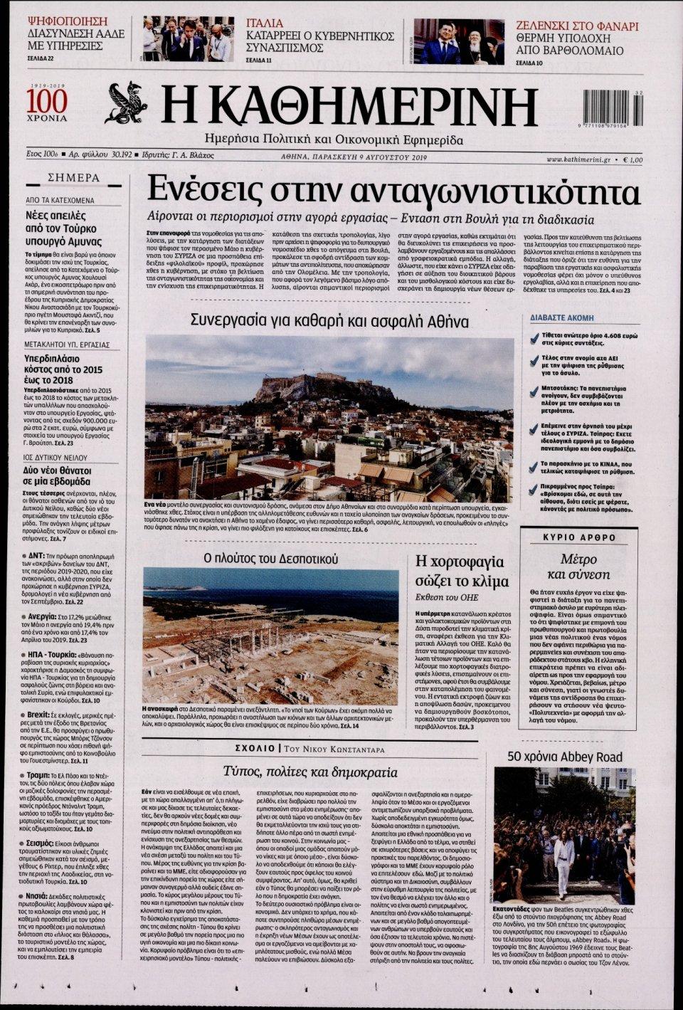 Πρωτοσέλιδο Εφημερίδας - Καθημερινή - 2019-08-09