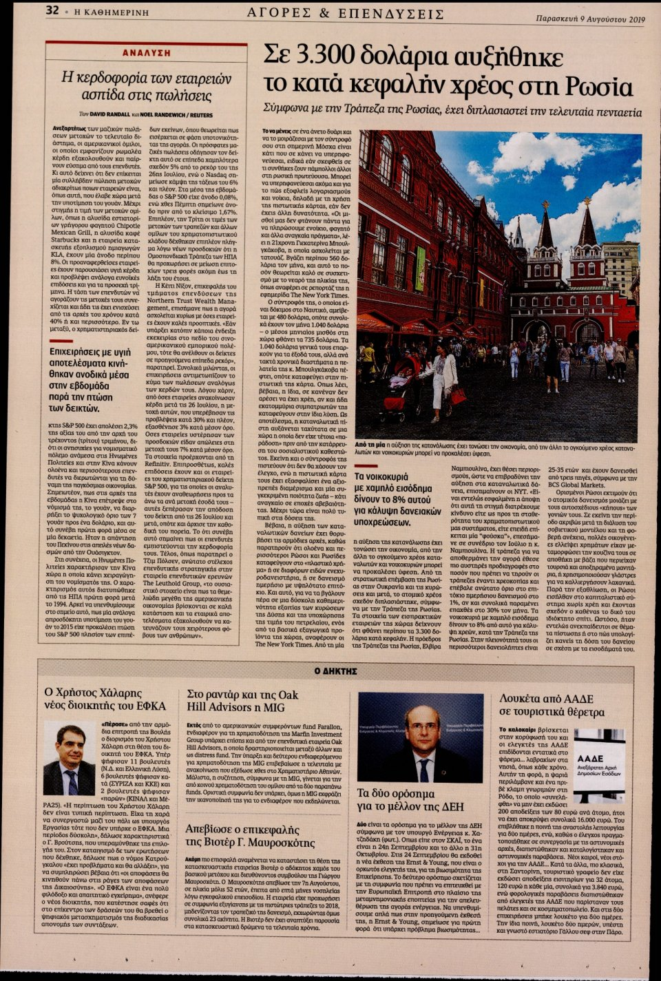 Οπισθόφυλλο Εφημερίδας - Καθημερινή - 2019-08-09