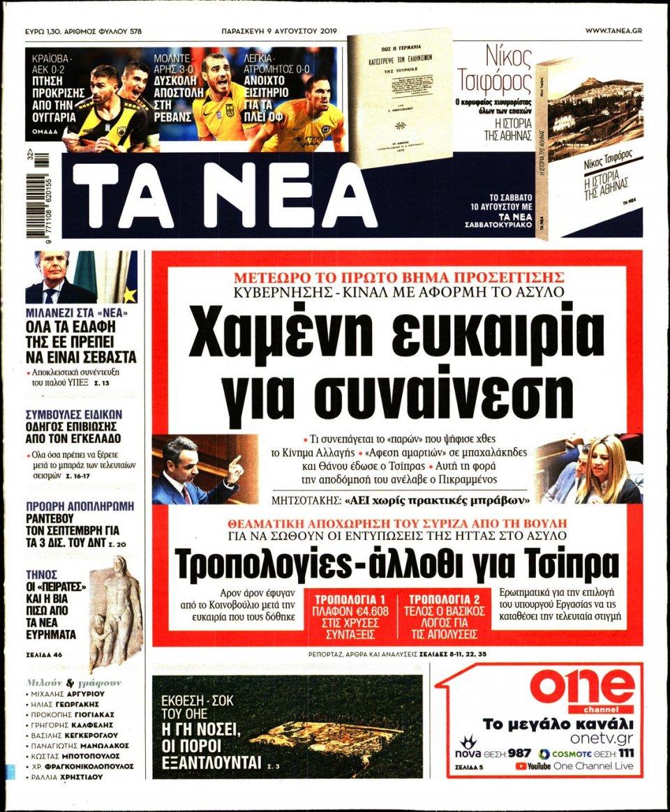 Πρωτοσέλιδο Εφημερίδας - Τα Νέα - 2019-08-09