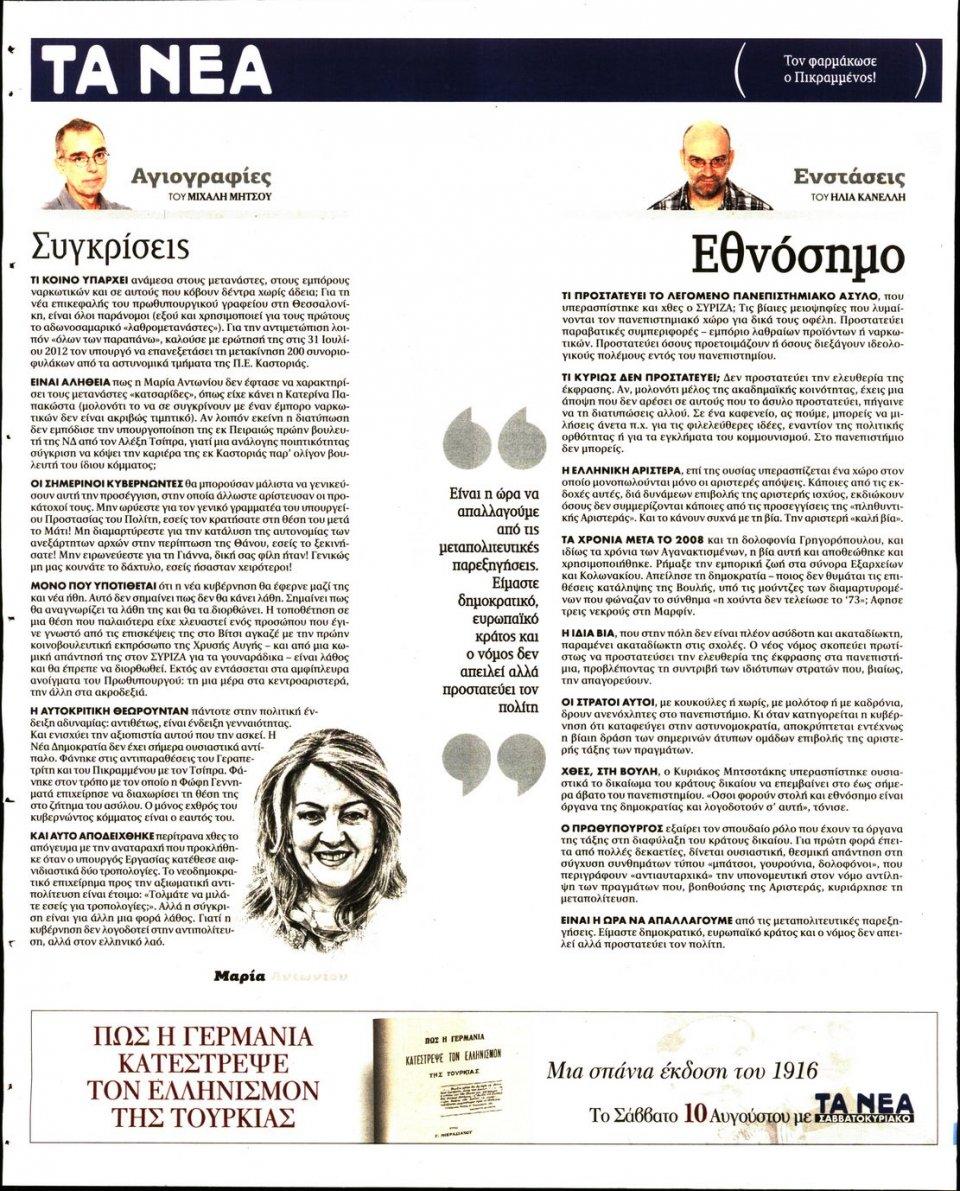 Οπισθόφυλλο Εφημερίδας - Τα Νέα - 2019-08-09