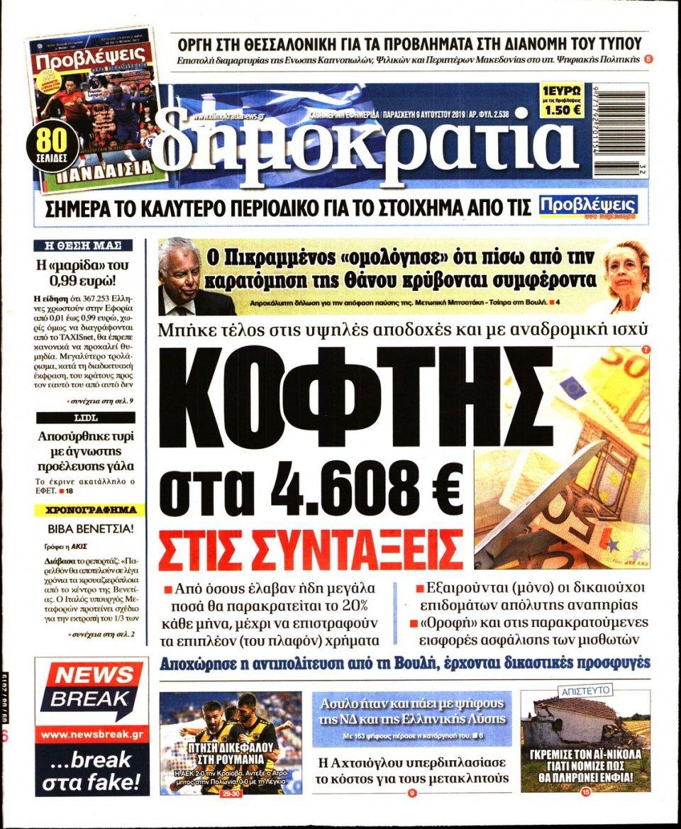 Πρωτοσέλιδο Εφημερίδας - ΔΗΜΟΚΡΑΤΙΑ - 2019-08-09